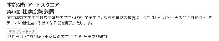 日本橋三越:第49回 杜窯会陶芸展