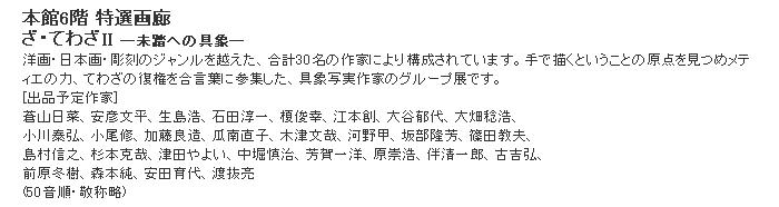 日本橋三越:ざ・てわざ ―未踏への具象―