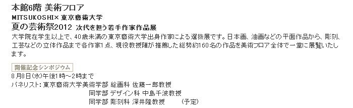 日本橋三越:夏の芸術祭2012 次代を担う若手作家作品展
