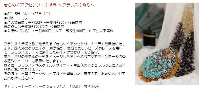日本橋 高島屋:きらめくアクセサリーの世界 ~フランスの香り~