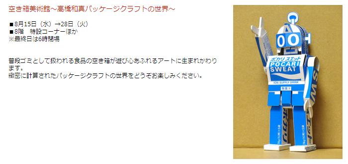 日本橋 高島屋:空き箱美術館~高橋和真パッケージクラフトの世界~