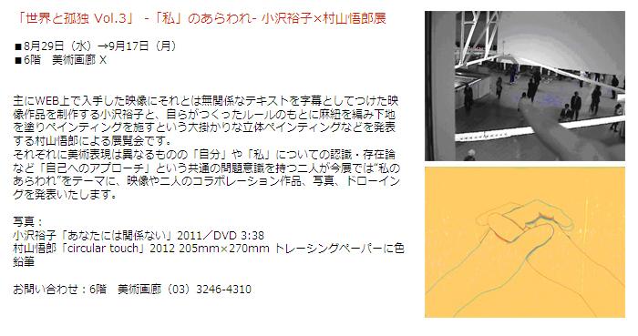日本橋 高島屋:「世界と孤独 Vol.3」 -「私」のあらわれ- 小沢裕子×村山悟郎展