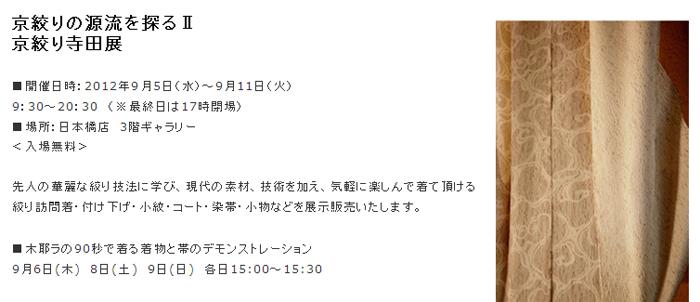日本橋 丸善:京絞り寺田展