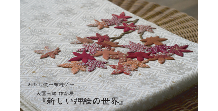 日本橋 丸善:わたし流‐布遊び‐大冨玉緒作品展