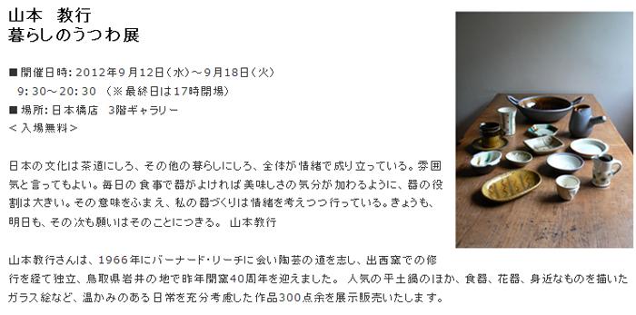 日本橋 丸善:山本 教行 暮らしのうつわ展
