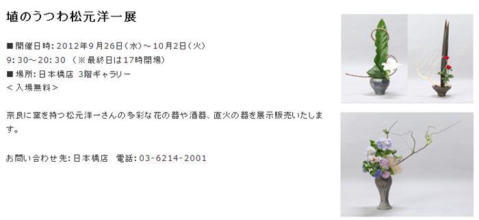 日本橋 丸善:埴のうつわ松元洋一展
