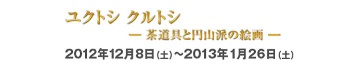三井記念美術館:ユクトシ クルトシ 茶道具と円山派の絵画