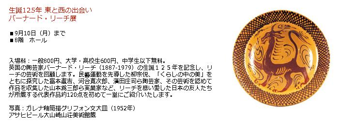日本橋 高島屋:バーナード・リーチ展