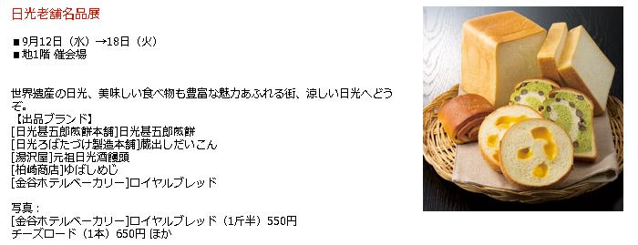 日本橋 高島屋:日光老舗名品展