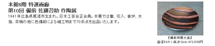 日本橋三越:第10回 備前 佐藤苔助 作陶展
