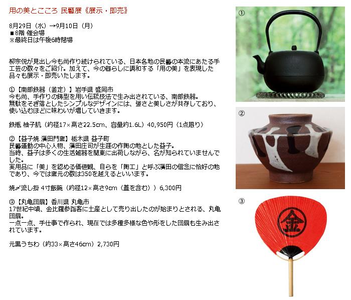 日本橋 高島屋:用の美とこころ 民藝展《展示・即売》