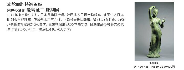 日本橋三越:爽風の輝き 能島征二 彫刻展