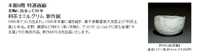 日本橋三越:利茶土ミルグリム 新作展