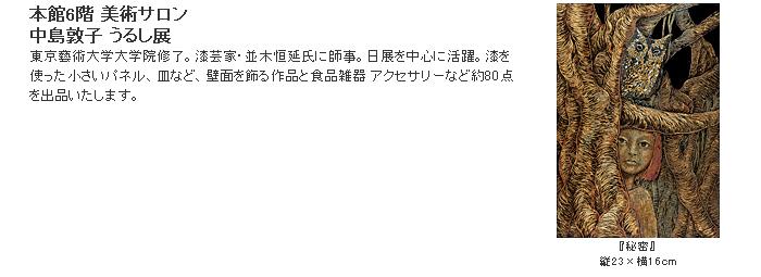 日本橋三越:中島敦子 うるし展