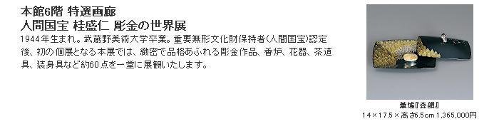 日本橋三越:人間国宝 桂盛仁 彫金の世界展