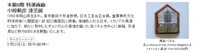日本橋三越:小椋範彦 漆芸展