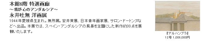 日本橋三越:永井吐無 洋画展