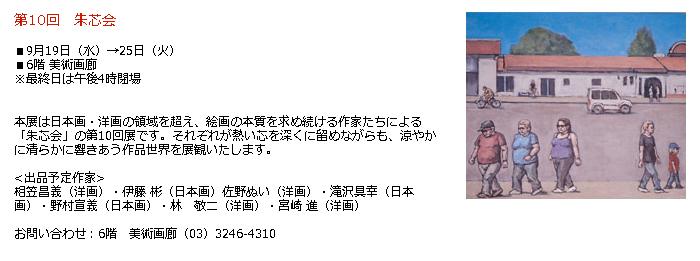 日本橋 高島屋:第10回 朱芯会