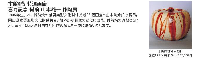 日本橋三越:喜寿記念 備前 山本雄一 作陶展