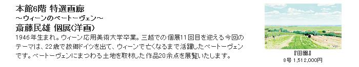 日本橋三越:斎藤民雄 個展(洋画)