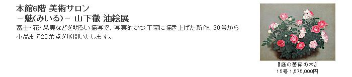 日本橋三越:-魅(みいる)- 山下徹 油絵展