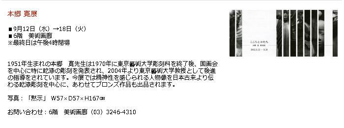 日本橋 高島屋:本郷 寛展