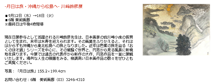日本橋 高島屋:月日は旅・沖縄から松島へ- 川﨑鈴彦展