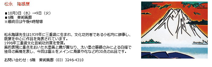 日本橋 高島屋:松永 隆雄展