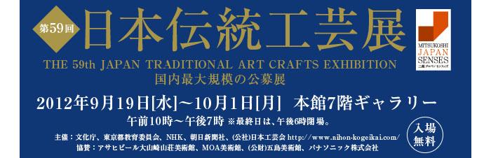 日本橋三越:第59回 日本伝統工芸展