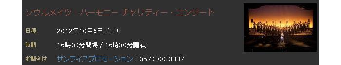 ソウルメイツ・ハーモニー チャリティー・コンサート