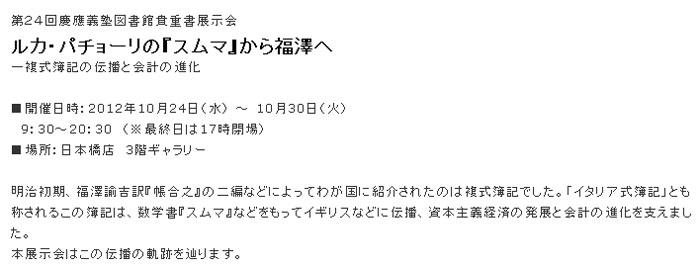 日本橋 丸善:ルカ・パチョーリの『スムマ』から福澤へ