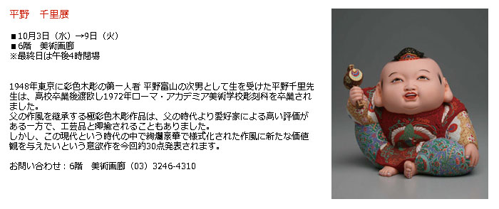 日本橋 高島屋:平野 千里展