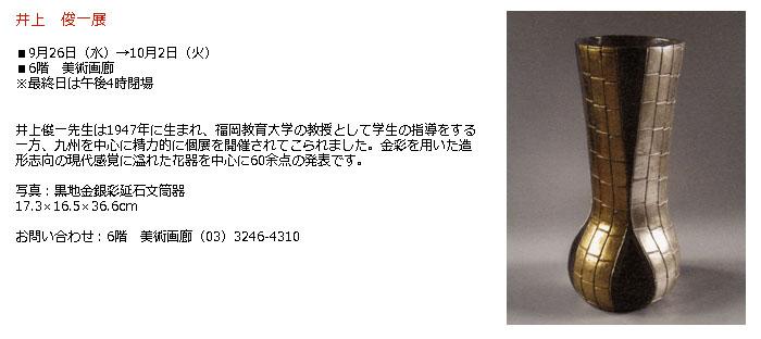 日本橋 高島屋:井上 俊一展