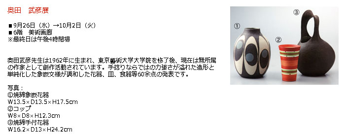 日本橋 高島屋:奥田 武彦展
