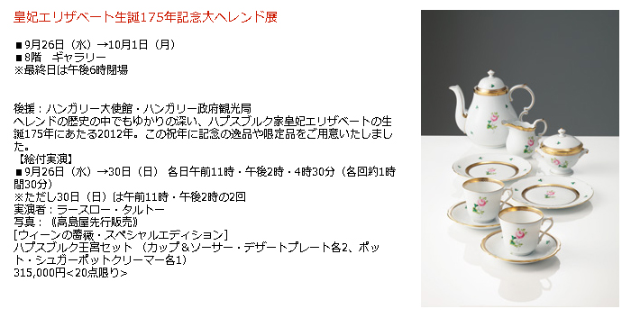 日本橋 高島屋:皇妃エリザベート生誕175年記念大ヘレンド展