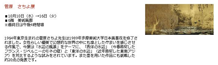 日本橋 高島屋:菅原 さちよ展