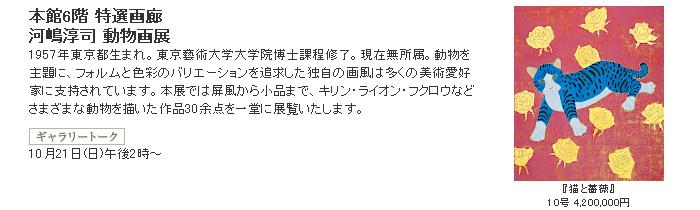 日本橋三越:河嶋淳司 動物画展