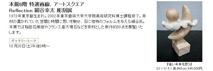 日本橋三越:Reflection 絹谷幸太 彫刻展