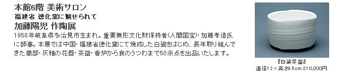 日本橋三越:加藤陽児 作陶展