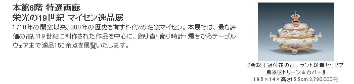 日本橋三越:栄光の19世紀 マイセン逸品展