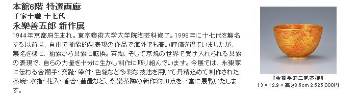 日本橋三越:永樂善五郎 新作展