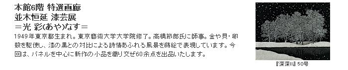 日本橋三越:並木恒延 漆芸展