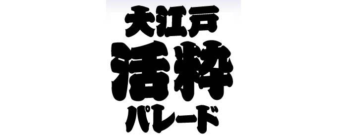 第40回 日本橋・京橋まつり「大江戸活粋(かっき)パレード」