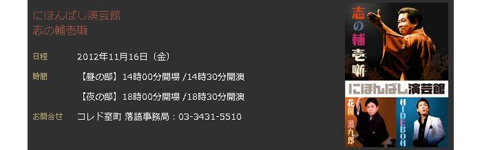 立川志の輔 とっておきの壱噺。日本橋に『粋』が集う!