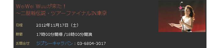 WeiWei Wuuが来た! ~二胡新伝説・ツアーファイナルIN東京