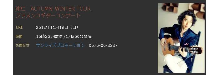 沖仁 AUTUMN-WINTER TOUR フラメンコギターコンサート