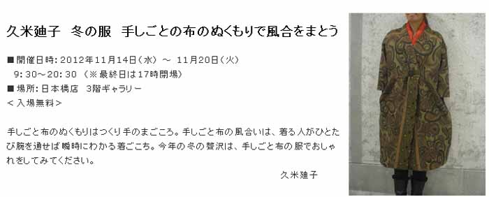 日本橋 丸善:久米廸子 冬の服 手しごとの布のぬくもりで風合をまとう