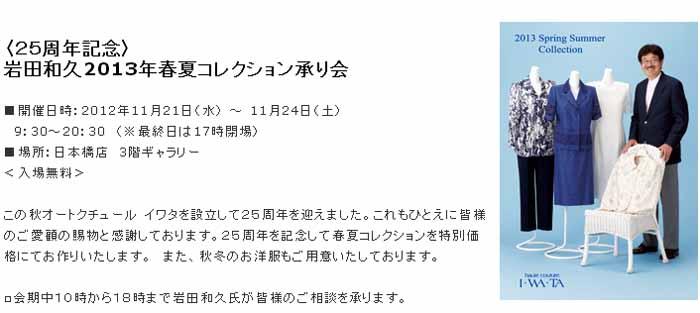 日本橋 丸善:岩田和久2013年春夏コレクション承り会