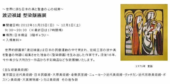 日本橋 丸善:渡辺禎雄 型染版画展