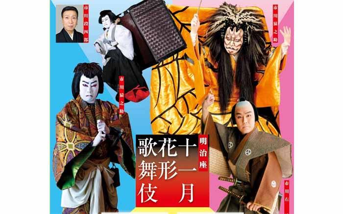 明治座:十一月花形歌舞伎 四代目市川猿之助 明治座に初登場!